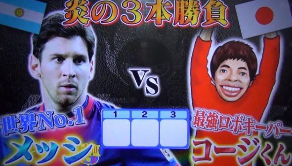 Messi contra el robot (vídeo)