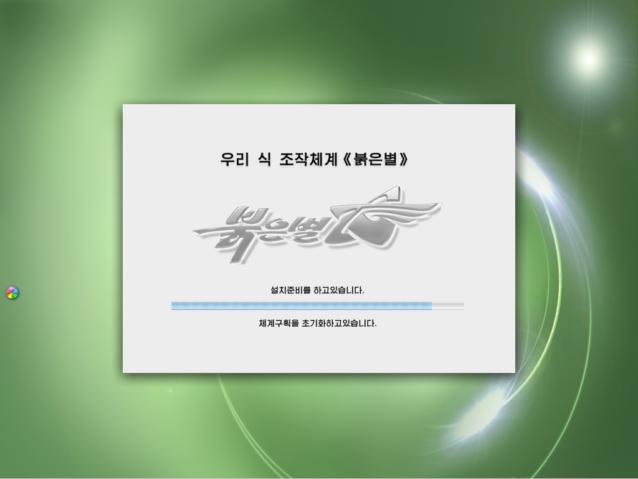 Red Star OS: El sistema operativo de Corea del Norte