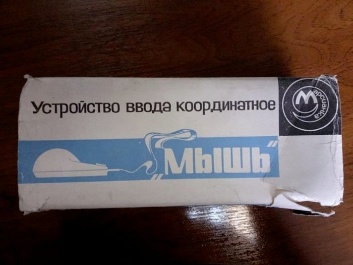 Un ratón de la Unión Soviética que vale 300 dólares