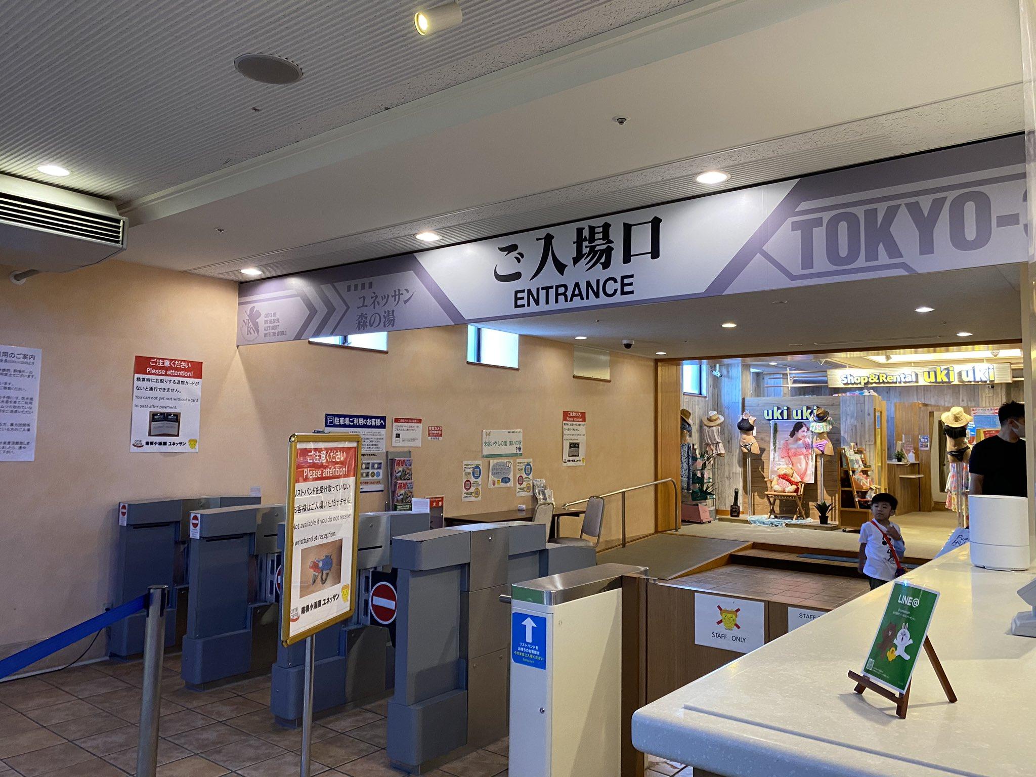 Evangelion x Hakone 2020